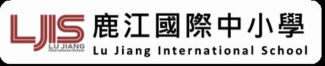 鹿江國際中小學